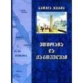 ნათელა ჟვანია – ეთიოპია და ქართველები