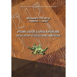 გივი ინანიშვილი, ლერი ჯიბლაძე - კოლხეთის ბრინჯაოს წარმოების ისტორიისათვის
