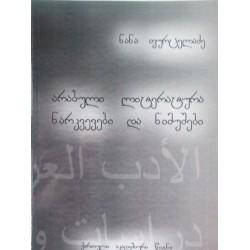 ნანა ფურცელაძე - არაბული ლიტერატურა - ნარკვევები და ნიმუშები