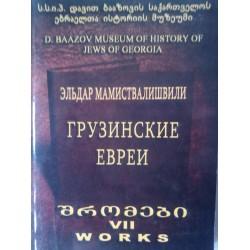 ებრაელთა მუზუმის შრომები 7 - Эльдар Мамиствалишвили - Грузинские Евреи