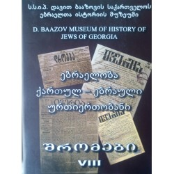 ებრაელთა მუზუმის შრომები 8 - ებრაელობა ქართულ-ებრაული ურთერთობანი