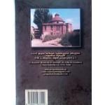 ებრაელთა მუზუმის შრომები 9 - შალვა წიწუაშვილი - ქართველ ებრაელთა ეროვნული აზროვნების ისტორიიდან (1915-1926)