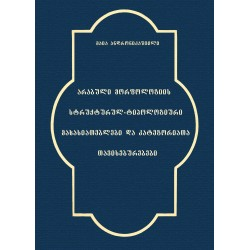 მაია ანდრონიკაშვილი - არაბული მორფოლოგიის სტრუქტურულ-ტიპოლოგიური მახასიათებლები და კატეგორიათა თავისებურებები