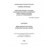ეთერ ჭურაძე  - ერნესტ ჰემინგუეის მცირე პროზის ტრანსფორმაცია ქართულ თარგმანში