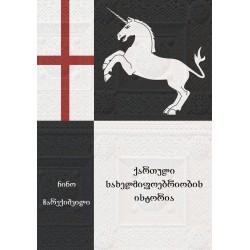 ნინო ჩარექიშვილი - ქართული სახელმწიფოებრიობის ისტორია (მმართველობის სტრუქტურები, სახელმწიფო და სოციალური წესწყობილება უძველესი დროიდან დღემდე)
