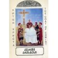 დეკანოზი სიმიტრი სუხიტაშვილი – კვართი ქრისტესი