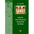 ეკა ავალიანი – ძველი ეგვიპტის მეგაიმპერიის ფორმირება
