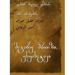 ჯიბრან ხალილ ჯიბრანი, ამინ არ-რეიჰანი - მცირე პროზა, ესეისტიკა