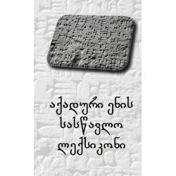 აქადური ენის სასწავლო ლექსიკონი