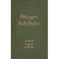 ჯიბრან ხალილ ჯიბრანი - რჩეული ნაწერები