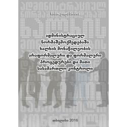 ნინო კილასონია- ადმინისტრაციულ ნორმაშემოქმედებაში ხალხის მონაწილეობის ფორმები და მათი სასამართლო კონტროლი