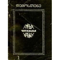დემოსთენე -  ფილიპიკები