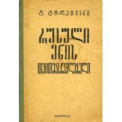 """გ.გოლეთიანი-""""რუსული ენის თვითმასწავლებელი"""""""