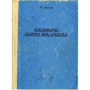 თანამედროვე ქართული ენის სინტაქსი