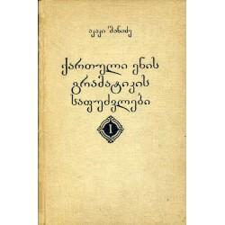 აკაკი შანიძე - ქართული ენის გრამატიკის საფუძვლები,ტომ. 1.(მორფოლოგია)
