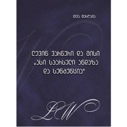 თეა შურღაია - ლევინ ვარნერი და მისი ასი სპარსული ანდაზა და სენტენცია